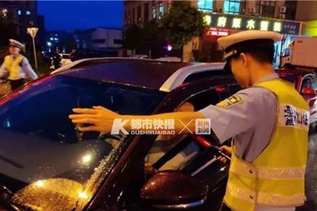 浙江一男子心烦酒驾后躲车里不回家 妻子着急报警