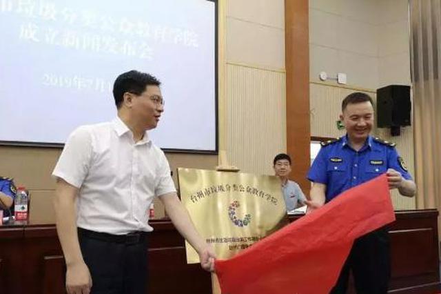 国内首家:台州垃圾分类公众教育学院正式成立