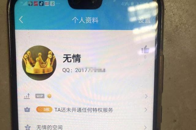 台州手游爱好者欲卖账号赚钱 消息挂出后被骗5000元