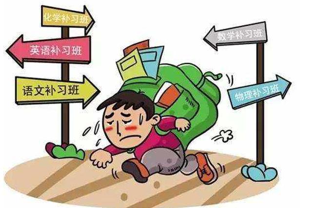 浙江中小学取消一切形式的集体文化补课 违规后果严重