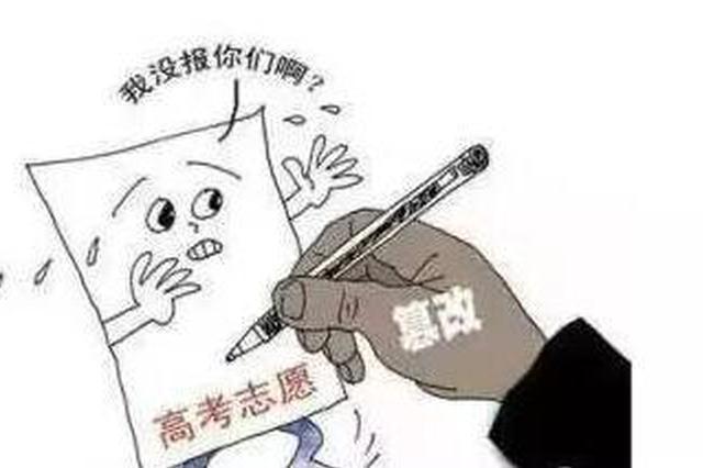 浙江考生篡改3同学高考志愿被拘十日 原始志愿恢复