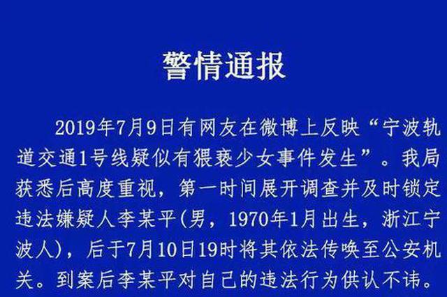 宁波一男子地铁内猥亵少女 被行政拘留15日