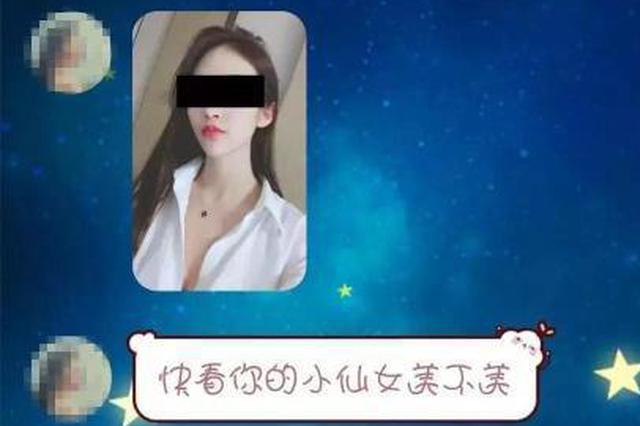 网恋三年的小仙女原是壮汉 嘉兴男子为其买单32万元