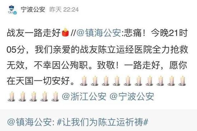 浙江年仅22岁辅警不幸因公殉职 从三楼高的雨棚跌落