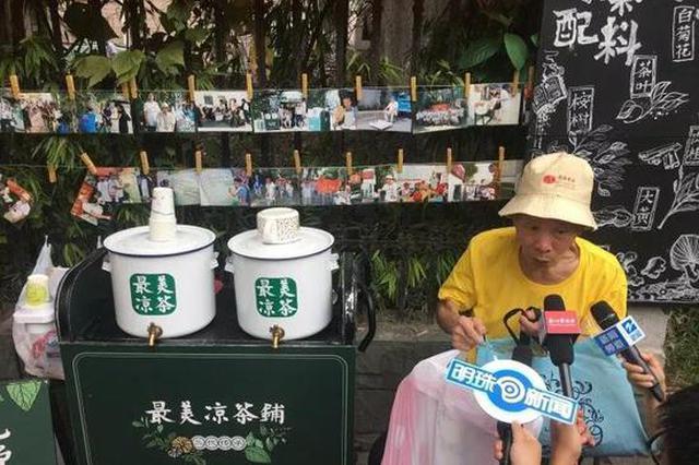 杭州这个凉茶摊再出摊 三代人已坚持42年(图)