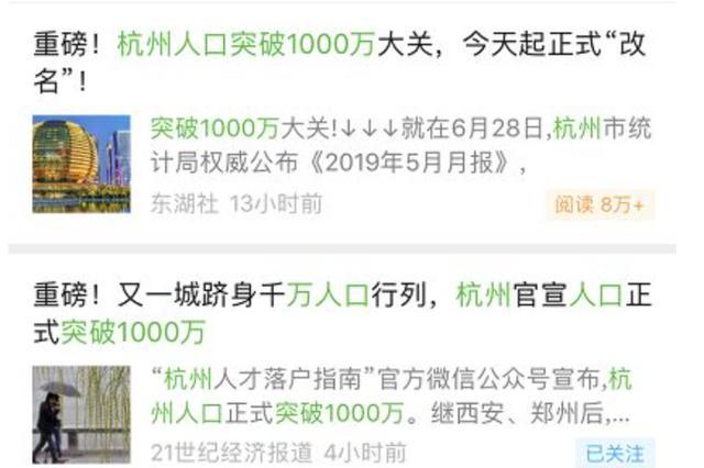 杭州人口突破1000万被辟谣:说法既不科学更官方发布