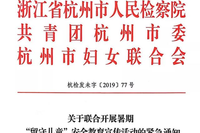 女童遇害引关注 杭州开展留守儿童安全隐患大排查
