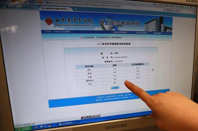 浙江天台考生因成绩不好篡改同学高考志愿被行政拘留