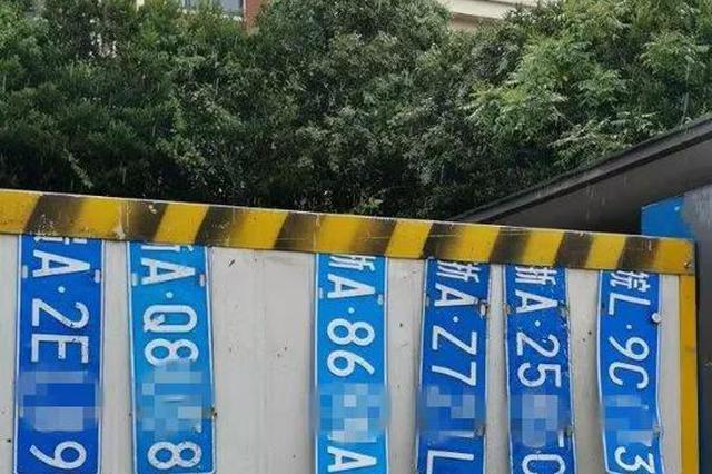 杭州路边围墙上挂了8块车牌 网友急发帖找主人(图)
