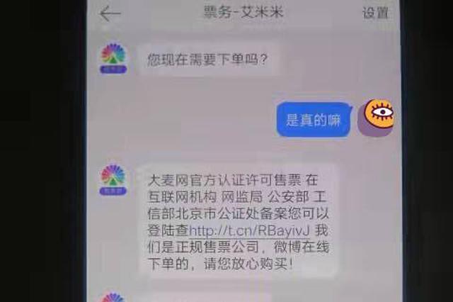 以内部工作人员为幌子 金华女子网购TFBOYS门票被骗