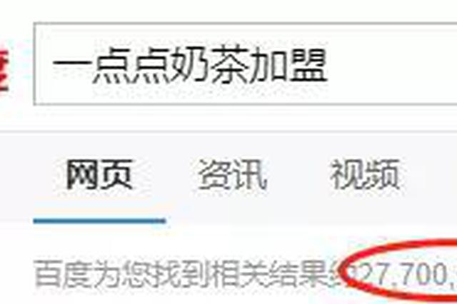 杭州男子梦想开奶茶店 网上搜一点点加盟全是套路
