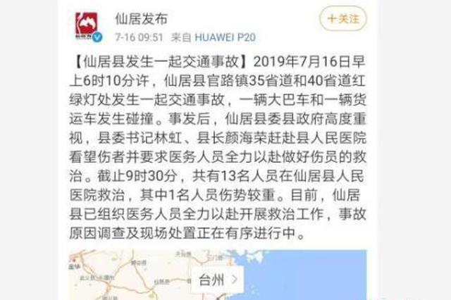 台州发生一起大巴车与货运车相撞事故 13人受伤