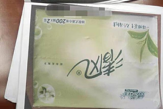 杭州富阳纸巾企业恶意侵权 一审被判赔百万(图)