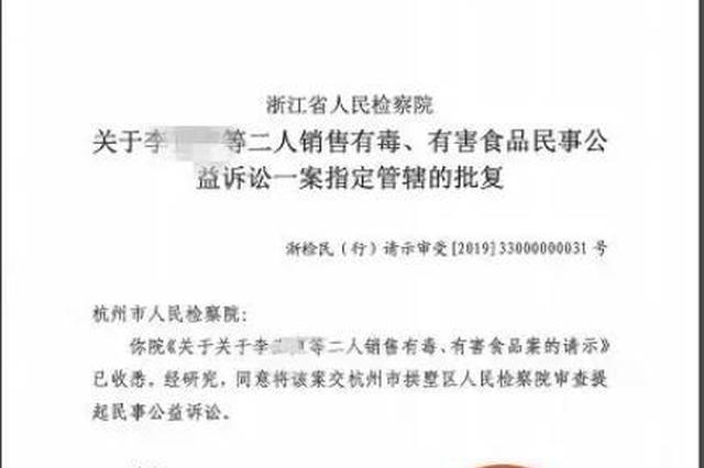 杭州检方提首例互联网公益诉讼 意义重大