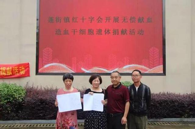 浙江台州1家庭集体签下遗体捐献志愿书 冀生命以延续