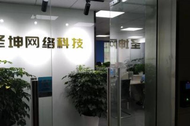 杭州警方破一跨境网络开设赌场案 赌资近6亿元人民币