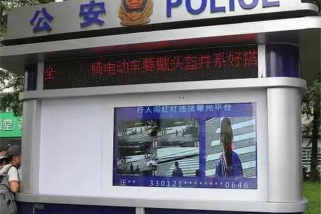 杭路口电子屏曝光交通违章行为 会影响个人信用档案