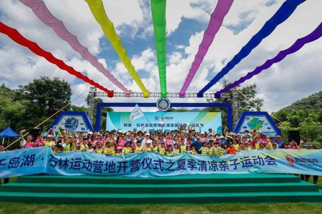 浙江新公布的100个避暑胜地 杭州7区10地入选(图)