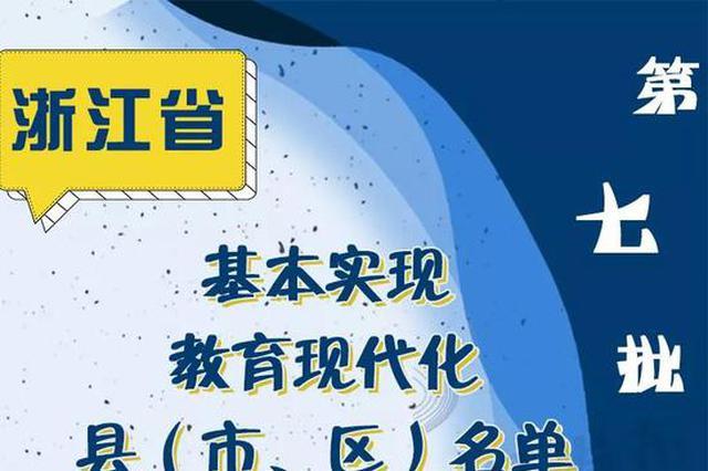 浙江75个县基本实现教育现代化 看看你家乡在第几批