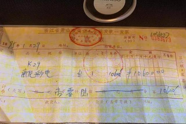 杭90后小伙晒20多年前的家底 95年的彩电价格10600元