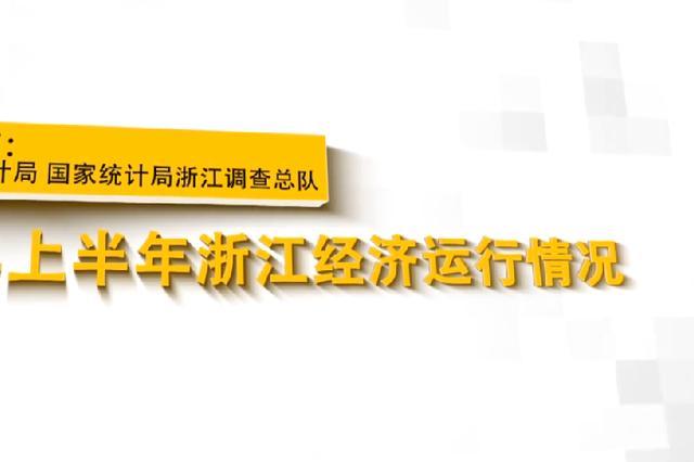 浙江经济半年报发布 GDP总量28256亿元 同比增长7.1%