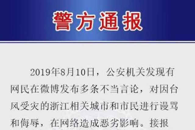 台州网警回应南京网友地域黑 请好自为之