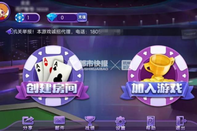 浙码农网上赌博发现商机 做赌博软件涉案金额超4000万