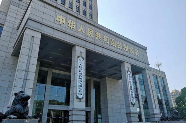 台州海关提醒:台风受灾保税货物或可免税核销
