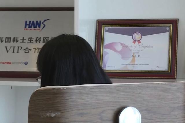 杭1女子做了眼部手术觉得不完美 想退款最后差点动手