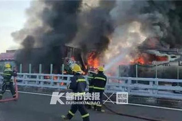 杭州萧山1槽罐车追尾大货车后起火爆炸 一人不幸身亡