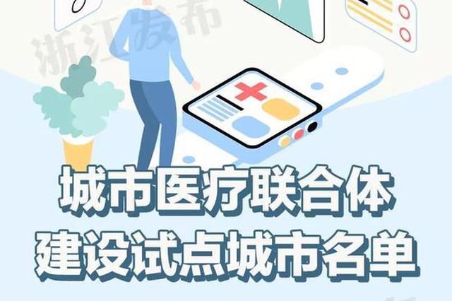 浙江11个设区市均入选城市医联体建设试点