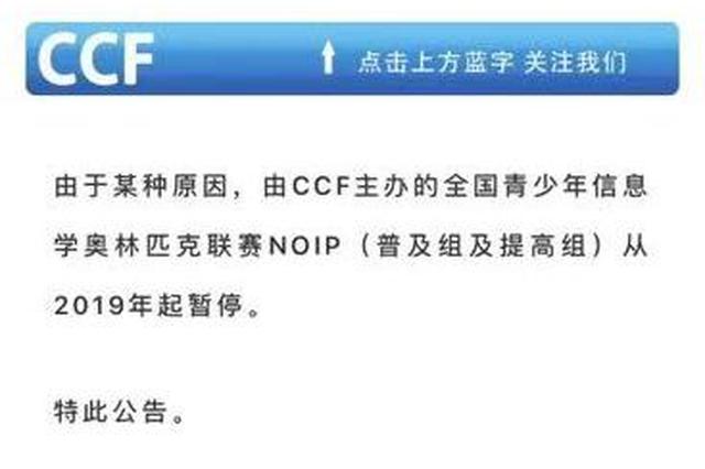 信奥从2019年起暂停 杭州有学生大半个暑假在集训
