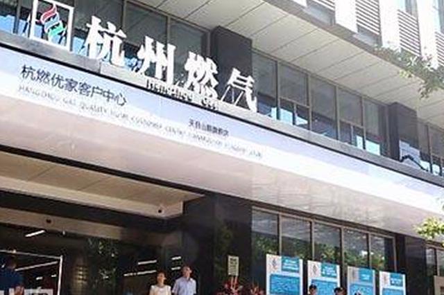 杭燃推出五大社区综合服务站 做百姓家门口的服务管家