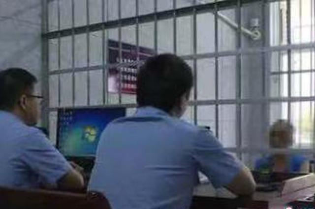 在逃9年逃犯被浙江警方跨省追回:逍遥法外 内心不安