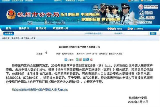 杭州积分落户拟落户具体名单公示 你上榜了吗