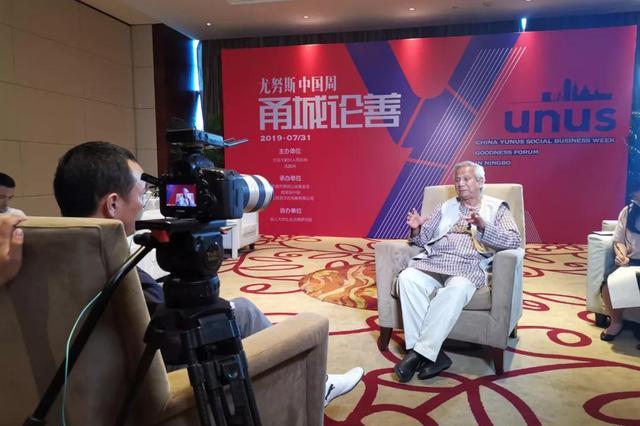 """专访""""穷人的银行家""""尤努斯:普惠金融和社会企业如何在中国生根发芽"""
