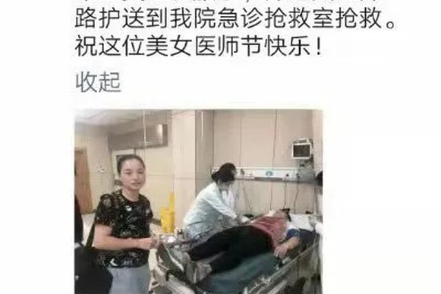 杭州至武义高铁上1男子大量呕血 浙1医院医生果断出手