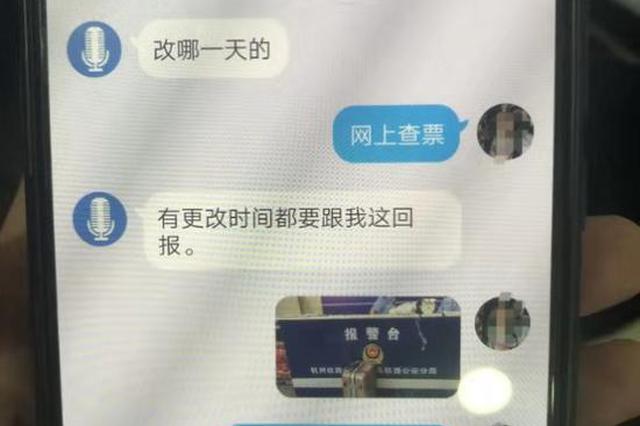 义乌女子遇电信诈骗被洗钱 现场找民警核实免遭损失