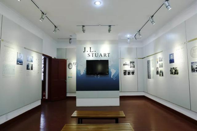 杭州司徒雷登故居9月7日起恢复开放 周一闭馆(图)