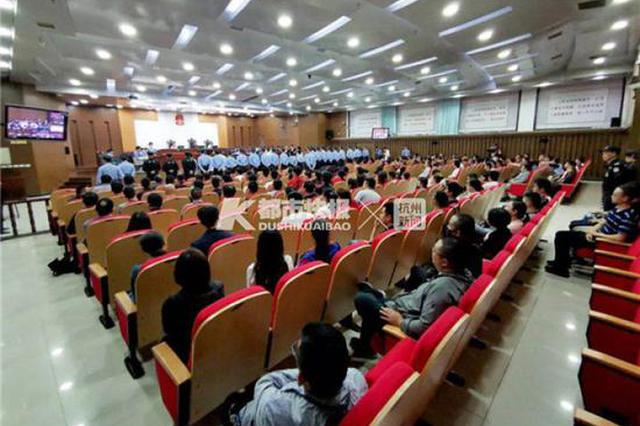 杭州滨江建筑垃圾清运行业黑社会犯罪案件公开宣判