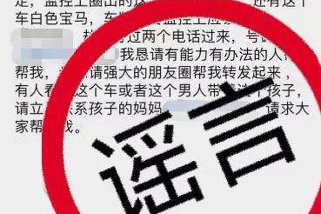 网传4岁男孩在杭九溪被绑架 公安:夫妻矛盾父亲接走孩子