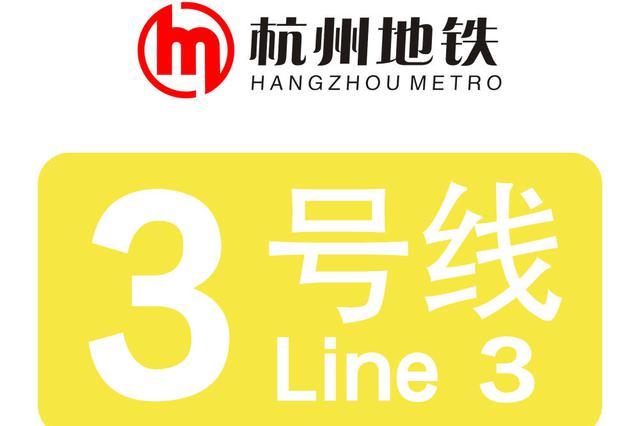 杭州地铁3号线主体开始施工 天目山路部分路面要开挖