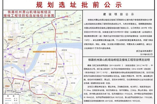 杭州又要新建2个火车站 最新规划选址公示