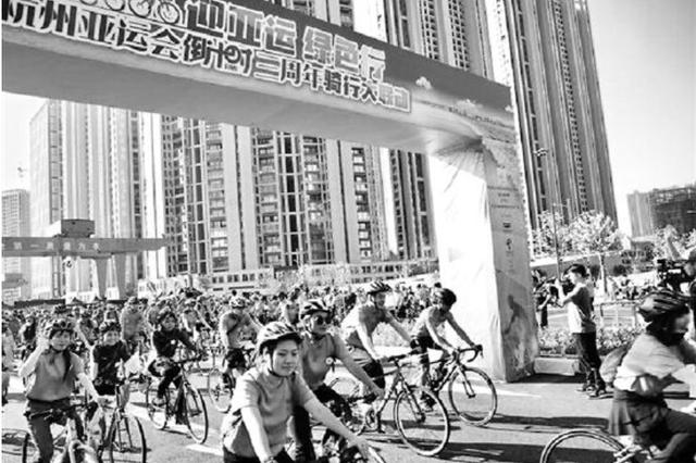 杭亚运会迎开幕倒计时三周年 亚组委举行骑行大联动