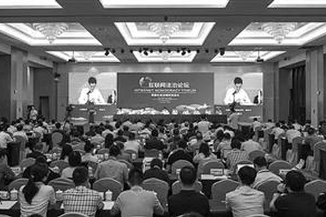 首届互联网法治论坛在杭召开 互联网法治大咖齐聚