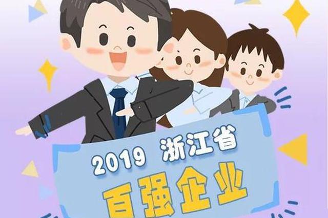 2019浙江百强企业等榜单发布 综合百强年营收超6万亿