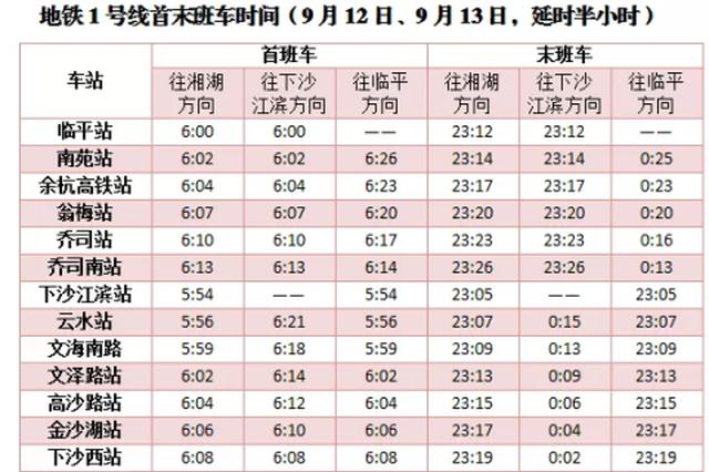 中秋假期杭州地铁延长服务 收好这份首末班车时间表