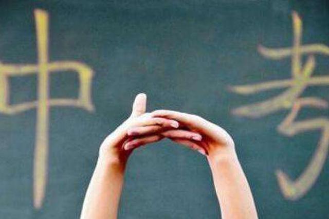 浙江明确废止中考考纲 对杭州中考命题有没有影响