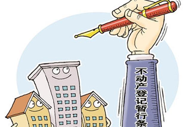 杭州不动产登记试点集体土地拆迁安置一套办证一套