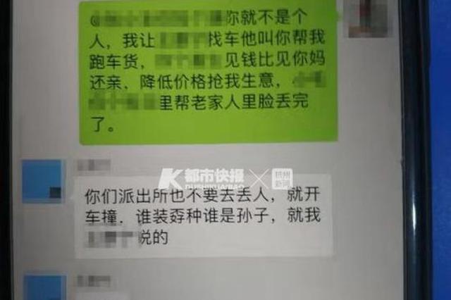 杭州两老乡在微信群互怼 一句玩笑话让两人开车约撞